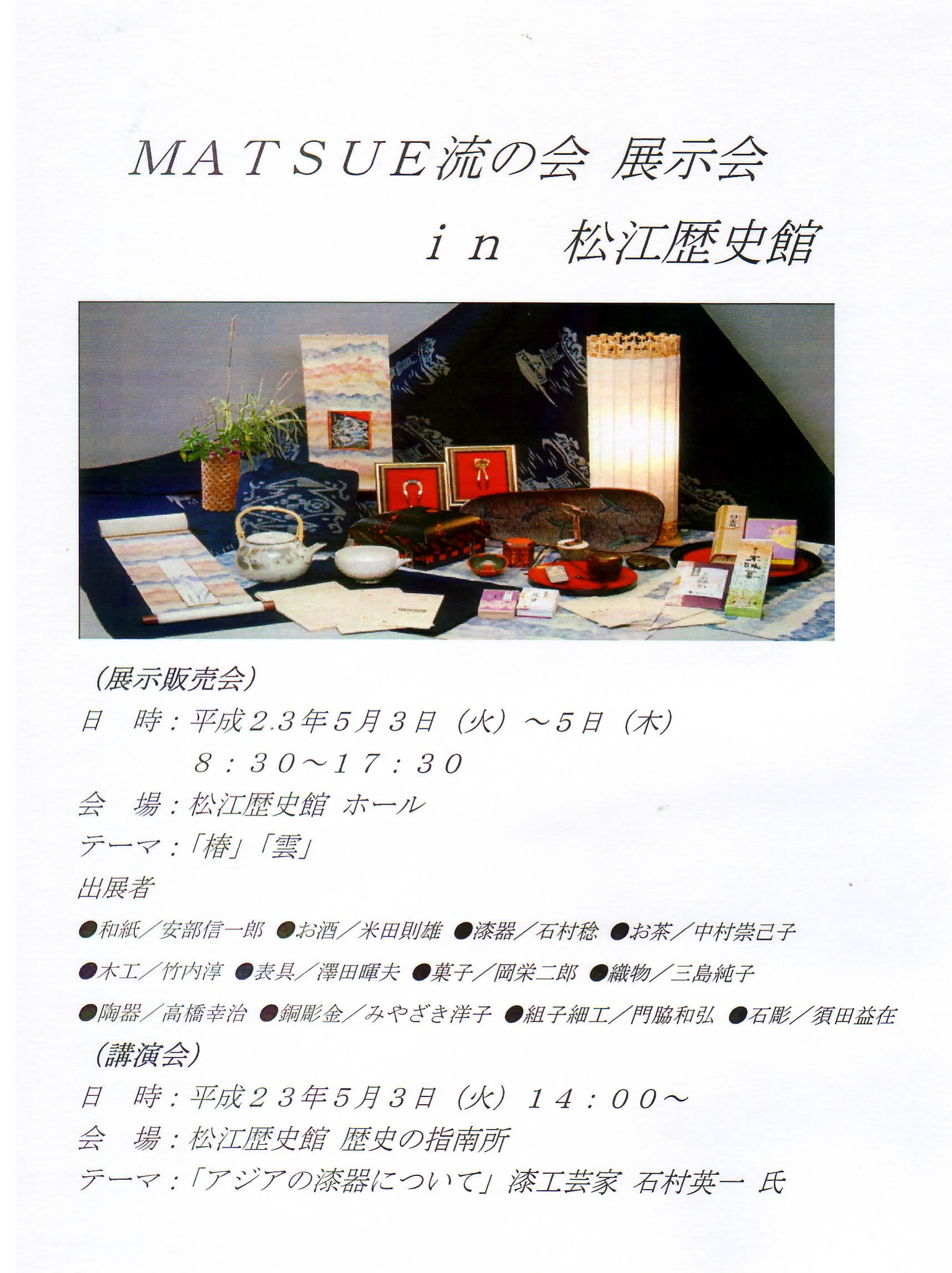 2011年5月 MATSUE流の会展示会 松江歴史館.jpg