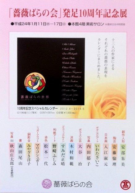 2012年 薔薇ばら展 1.jpg