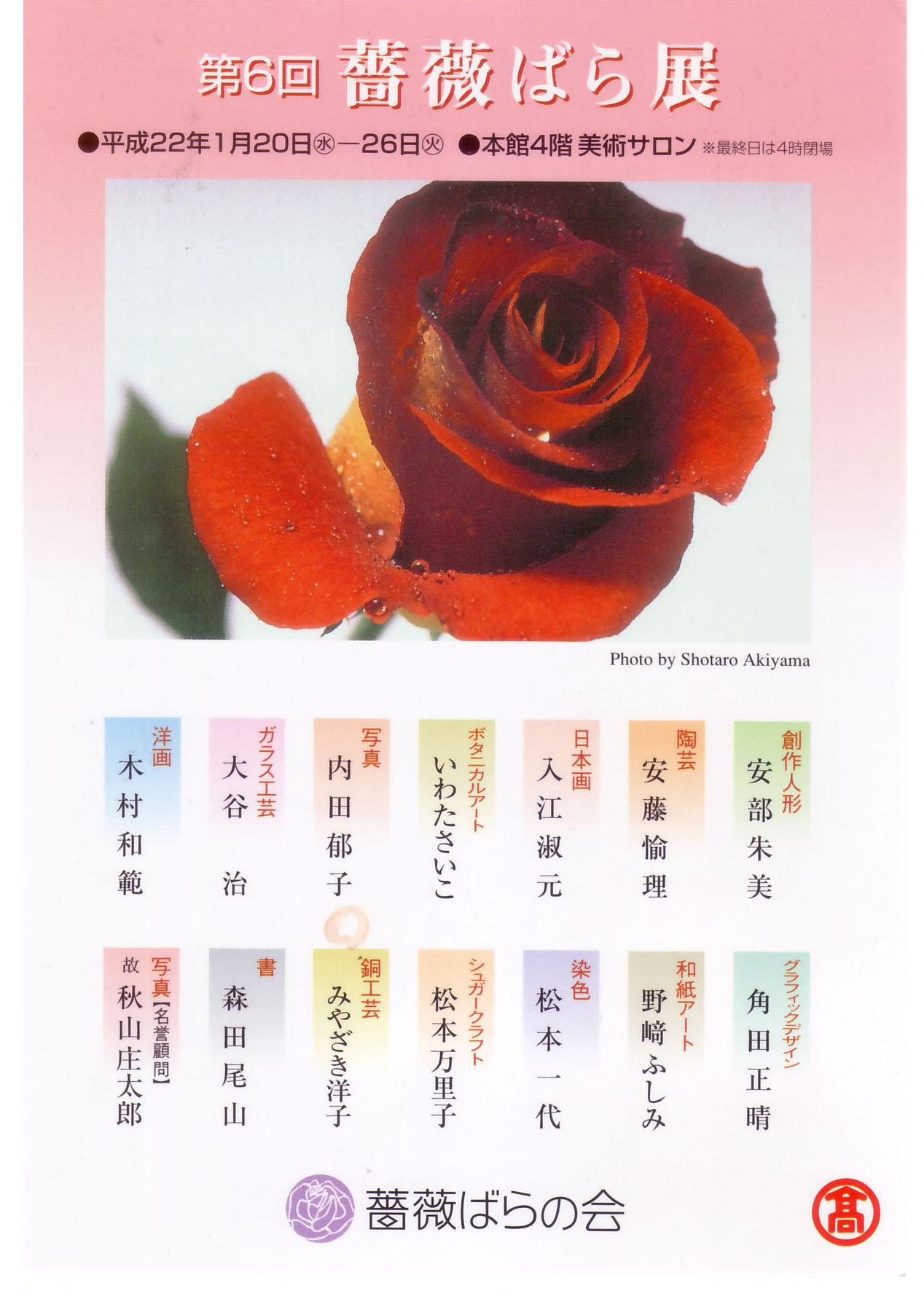 薔薇ばら展.jpg